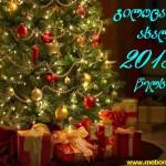 გილოცავთ შობა-ახალ წელს!