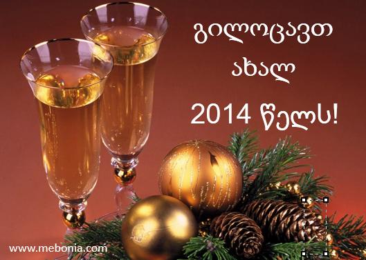 გილოცავთ 2014