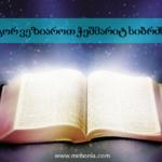 როგორ ვეზიაროთ ჭეშმარიტ სიბრძნეს?