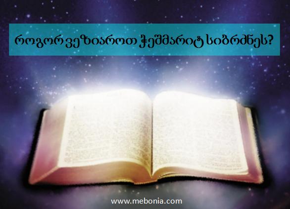 სიბრძნე-ჭეშმარიტება