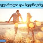 სიყვარული და ბედნიერება