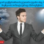 პოზიტივის სკივრი — სუპერეფექტური ტექნიკა პოზიტიური აზროვნების ჩვევის გამომუშავებისთვის