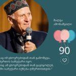 შალვა ამონაშვილი 90 წლის გახდა